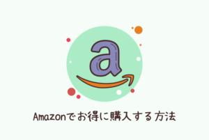 Amazonでおトクに猫グッズを買う方法!
