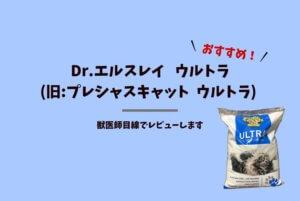 【猫砂】プレシャスキャット Dr.エルスレイ ウルトラの口コミ・獣医師がレビュー